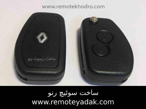 تعمیر سوئیچ و ریموت خودرو رنو ، کددهی، پروگرام، کپی کلید یدک رنو